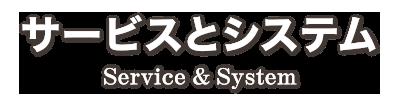 サービス&システム