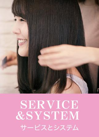 サービスとシステム
